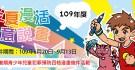 109年度「炎夏『漫』活,創意說『畫』」暑期青少年兒童犯罪預防四格漫畫徵件