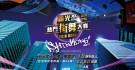 2020第十七屆「新光盃」熱門街舞大賽