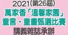 2021第二十六屆萬家香「溫馨家園」童言.童畫甄選比賽
