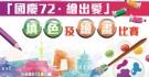 「國慶72.繪出愛」填色及繪畫比賽