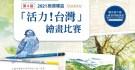 2021「活力!台灣」施德樓盃繪畫比賽