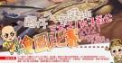 桃園護國宮「囡仔ㄟ守護神.三太子」繪圖比賽
