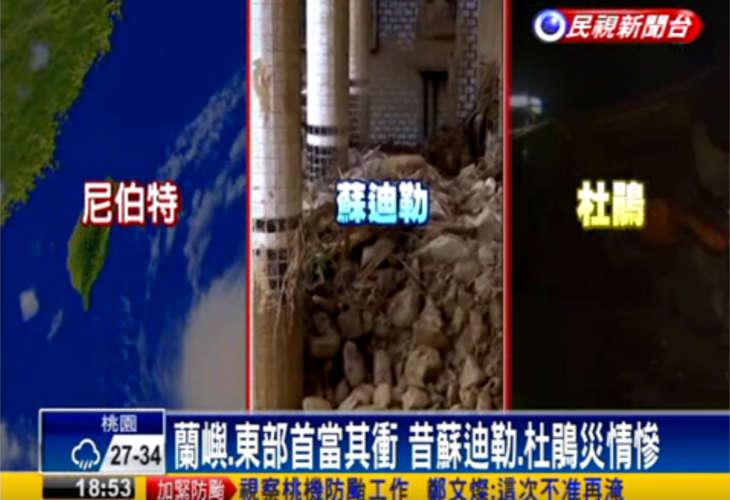 Супер тайфун Непартак на Тайване (+ объявление)