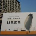 На Тайване поездки по системе Uber по-прежнему являются незаконными