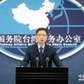 Власти Китая планируют привлекать тайваньцев на материк