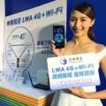 Тайваньцы первыми в мире запустят технологию LWA