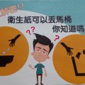 На Тайване разрешили спускать туалетную бумагу в унитаз