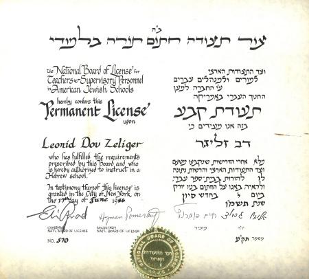 Евреи СССР изучение иврита в Ленинграде Леонид Зелигер