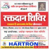 Blood donation camp hartron