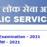 UPSC Civil service examination notification