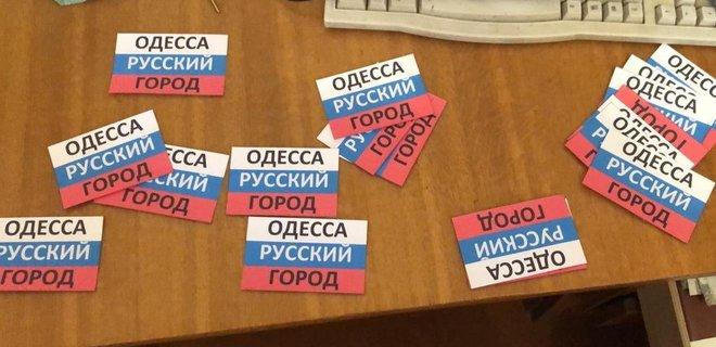 В Одессе на 2 мая планировалось проведение пророссийских ...