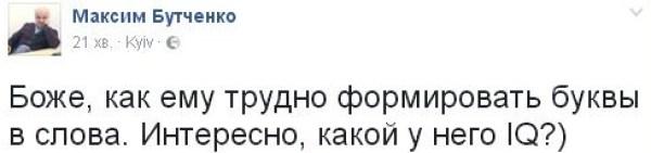 бутченко.JPG