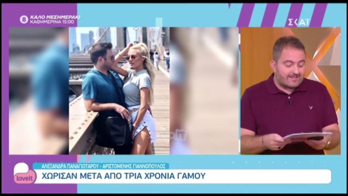 Χώρισαν Παναγιώταρου – Γιαννόπουλος