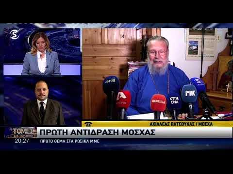 Η αντίδραση της Ρωσικής Εκκλησίας για την απόφαση του Αρχιεπισκόπου
