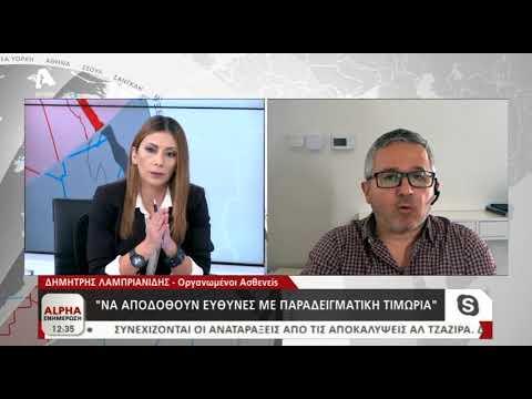 Ο Δημήτρης Λαμπριανίδης για την υπόθεση των οκτώ ασθενών