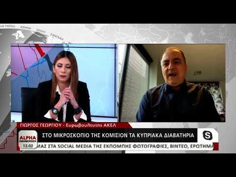"""Ο Ευρωβουλευτής Γιώργος Γεωργίου για τα """"χρυσά διαβατήρια"""""""