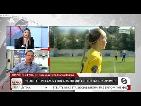 Ο Σπύρος Νεοφυτίδης για την ισότητα των φύλων στον αθλητισμό