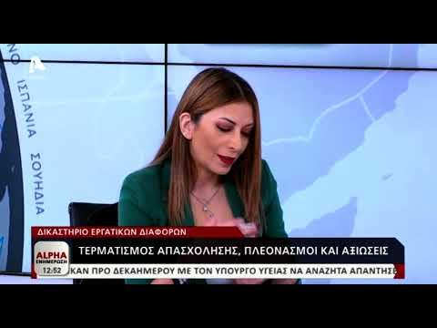 Η Λένα Παναγιώτου της ΟΕΒ για τις άδειες των ιδιωτικών υπαλλήλων