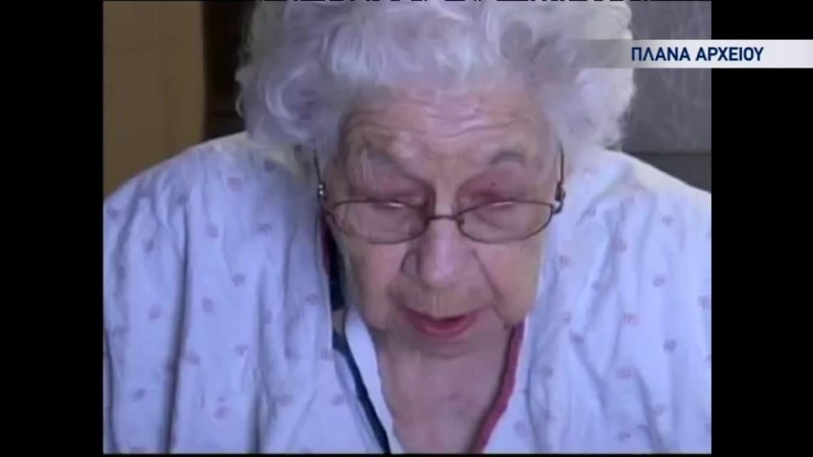 Μαρτυρία εγγονής γυναίκας που πέθανε από κορωνοϊό σε γηροκομείο