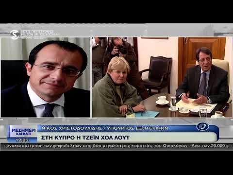 | Νίκος Χριστοδουλίδης: Στην Κύπρο η Τζέιν Λουτ