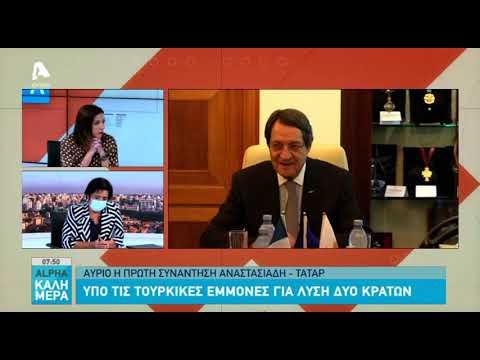 Νίκος Κατσουρίδης και Ερατώ Μαρκουλή για την πρώτη συνάντηση ΠτΔ – Τατάρ