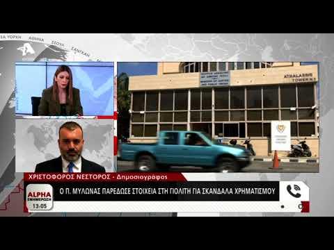 Ο Π. Μυλωνάς παρέδωσε στοιχεία στην Γιολίτη με σκάνδαλα χρηματισμού