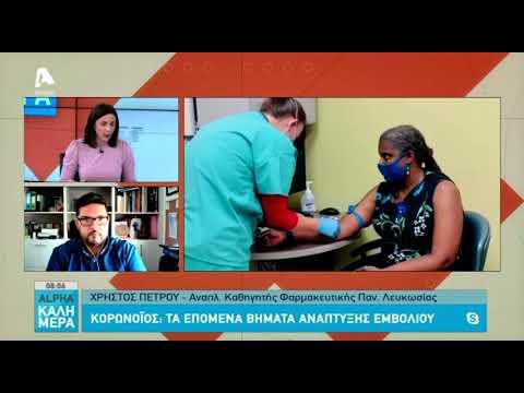 Πόσο έτοιμη είναι η Κύπρος για μεταφορά και φύλαξη του εμβολίου