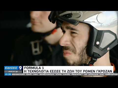 Formula 1 | Η τεχνολογία έσωσε τη ζωή του Ρομέν Γκροζάν | 30/11/2020 | ΕΡΤ