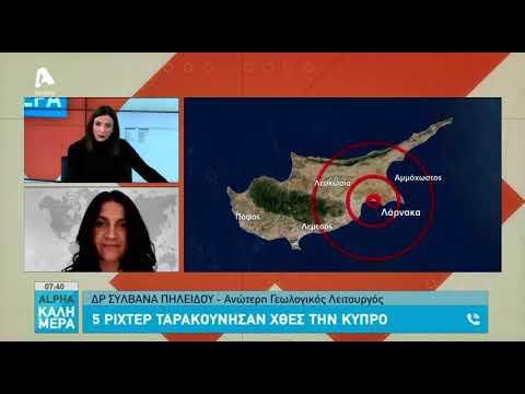 5 ρίχτερ ταρακούνησαν την Κύπρο χθες