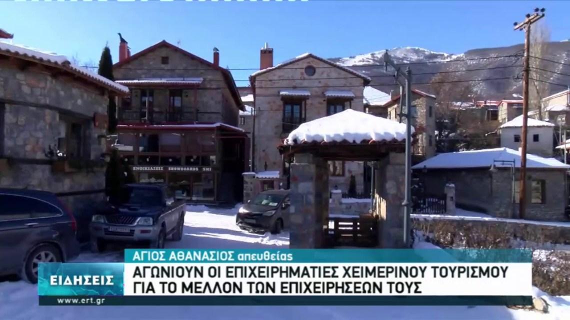 Αγωνιούν οι επιχειρηματίες χειμερινού τουρισμού για το μέλλον των επιχειρήσεών τους | 19/01/2021|ΕΡΤ