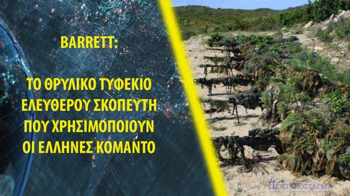 Barrett: Το θρυλικό τυφέκιο των Ελλήνων ελεύθερων σκοπευτών