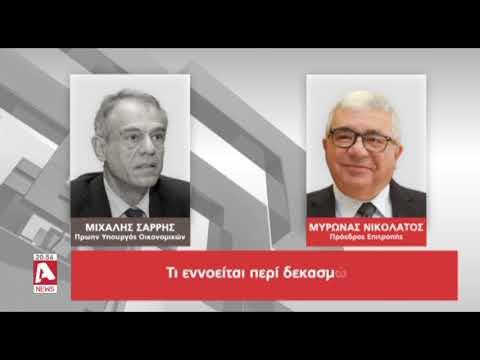 """""""Δεν θέλουμε ούτε ένα ευρώ"""" λένε τα μέλη της Επιτροπής"""