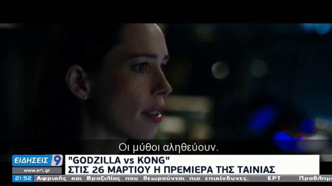 Godzilla vs Kong: Στις 26 Μαρτίου η πρεμιέρα της ταινίας ΕΡΤ 25/01/2021
