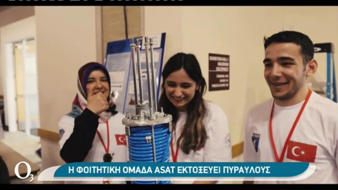 Η φοιτητική ομάδα αεροδιαστημικής του ΑΠΘ   25/01/2021   ΕΡΤ