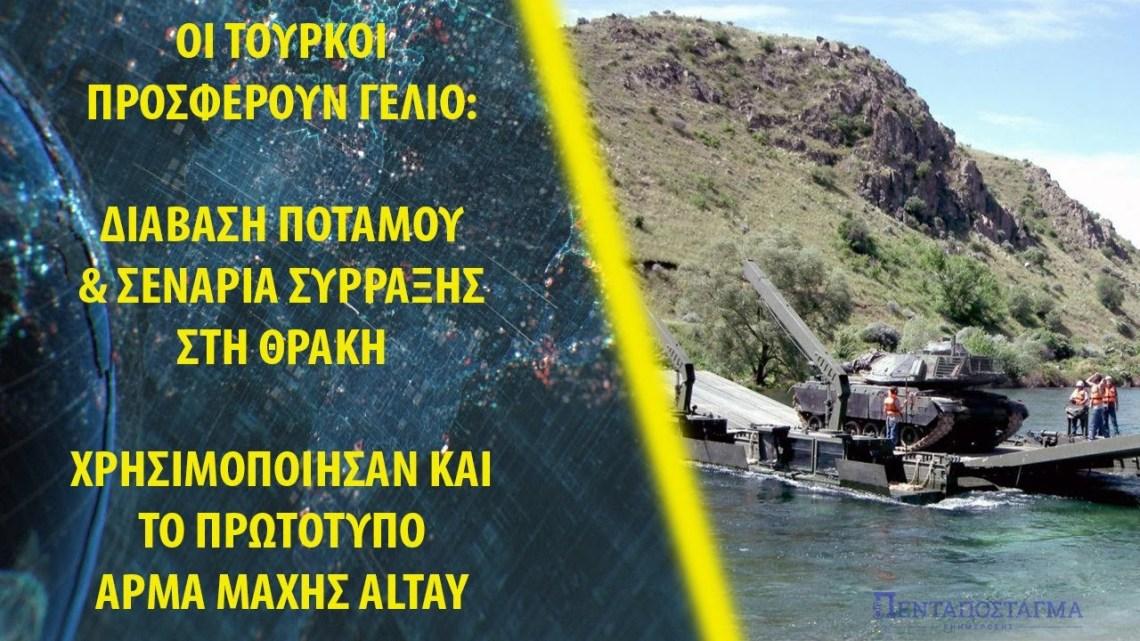 Οι Τούρκοι προσφέρουν γέλιο: Διάβαση ποταμού & σενάρια σύρραξης στη Θράκη
