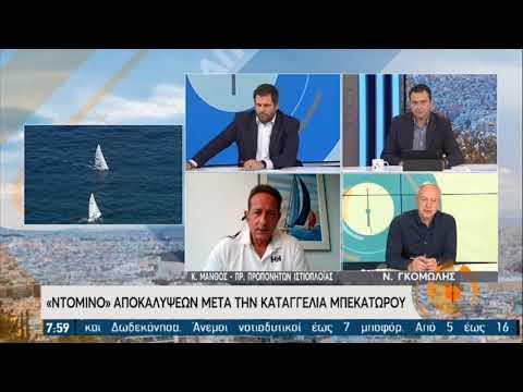 Ντόμινο αποκαλύψεων μετά την καταγγελία Μπεκατώρου ΕΡΤ 22/01/2021