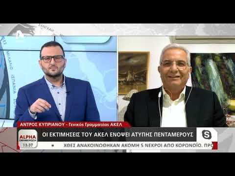 Ο Άντρος Κυπριανού για Κυπριακό και Βουλευτικές