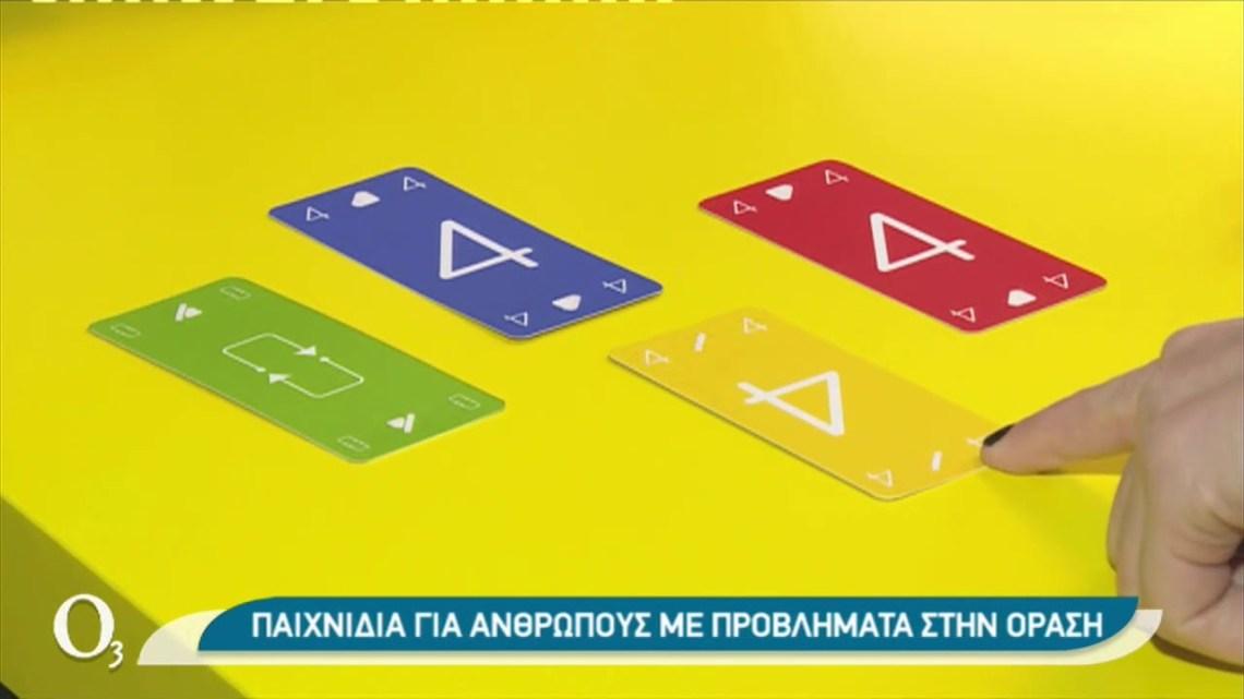 Παιχνίδια με κάρτες στη γλώσσα Μπράιγ | 21/01/2021 | ΕΡΤ