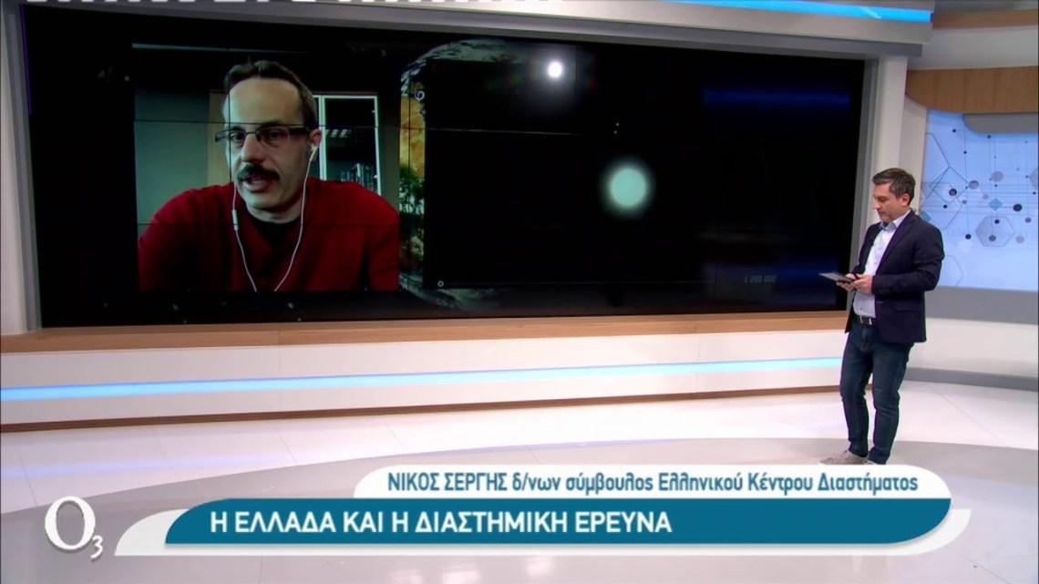 Τα σχέδια του Ελληνικού Κέντρου Διαστήματος   25/01/2021   ΕΡΤ