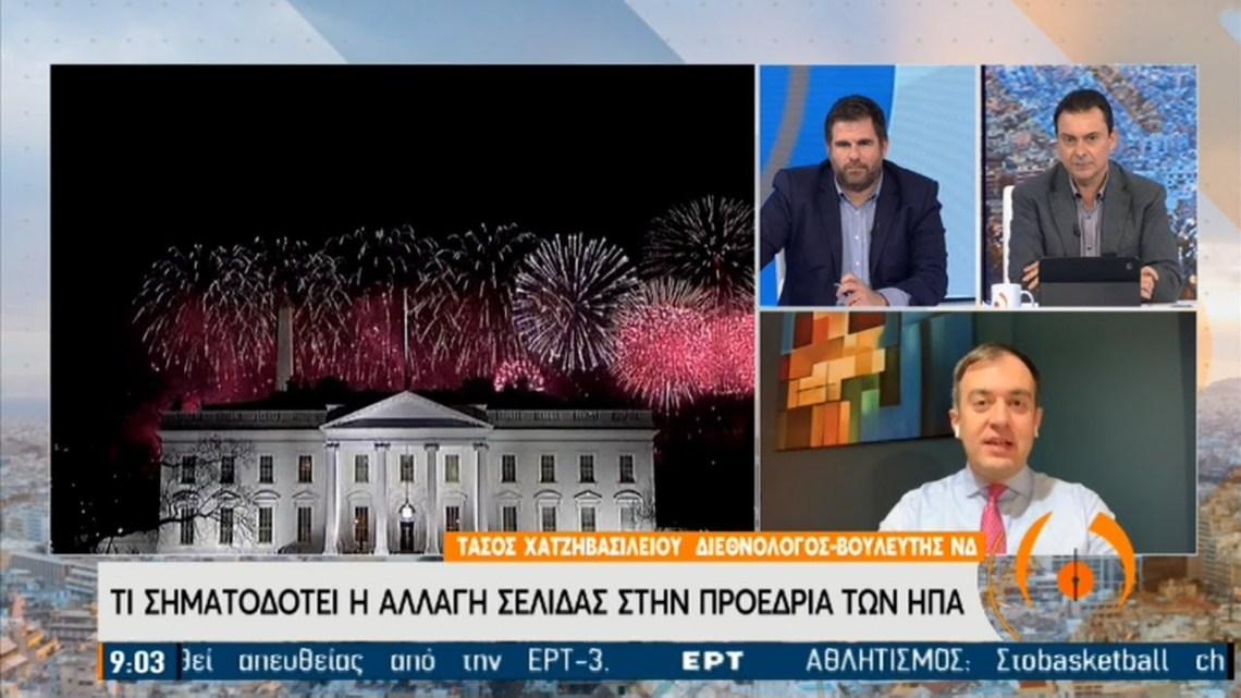 To όραμα της Ελλάδας για τη Μεσόγειο «διαβατήριο» για τη σύσφιξη σχέσεων με ΗΠΑ | 21/01/2021 | ΕΡΤ