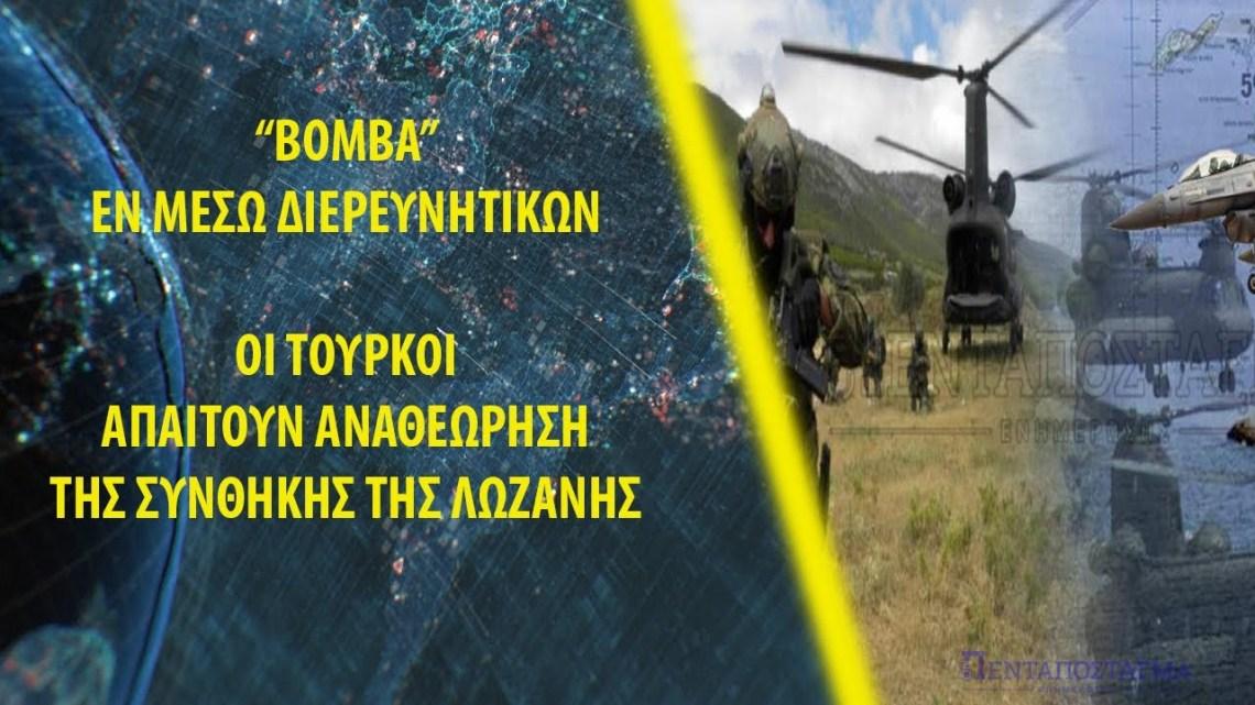 """""""Βόμβα"""" εν μέσω διερευνητικών – Oι Τούρκοι απαιτούν αναθεώρηση της Συνθήκης της Λωζάνης"""