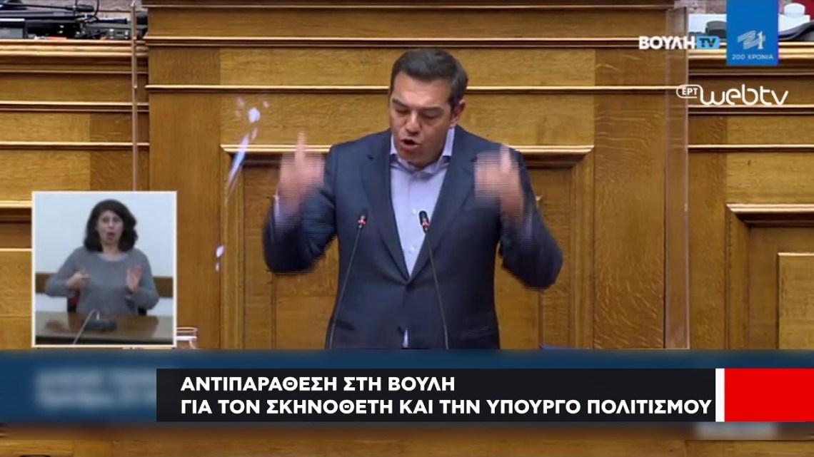 Αντιπαράθεση στην Βουλή για την υπόθεση Λιγνάδη