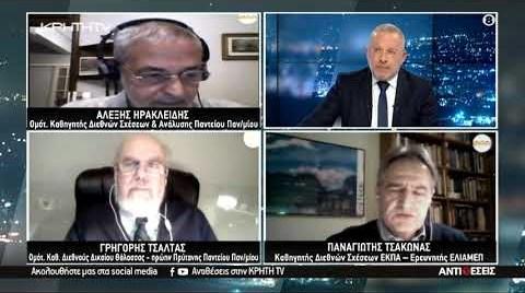 Ελληνοτουρκικές Σχέσεις:Τα αφηγήματα,οι διερευνητικές, η Χάγη & τα επίδικα σημεία.Μύθοι & Αλήθειες