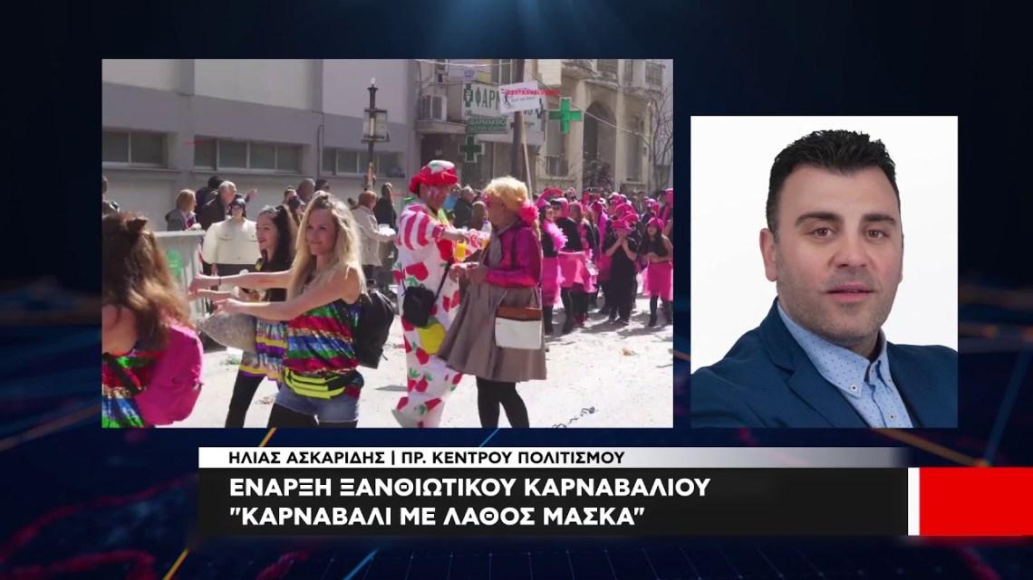 Καρναβάλι με λάθος μάσκα