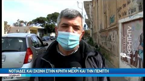 Νοτιάδες και σκόνη στην Κρήτη μέχρι και την Πέμπτη