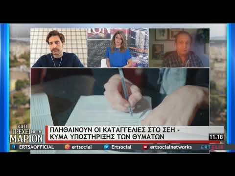 Σπ. Μπιμπίλας: Μας ήρθαν άλλες κατηγορίες για τον Δ. Λιγνάδη | 27/02/2021 | ΕΡΤ