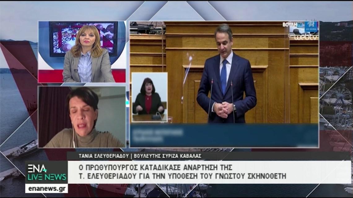 Τι απάντησε η Τάνια Ελευθεριάδου για την ανάρτηση που καταδίκασε ο Πρωθυπουργός