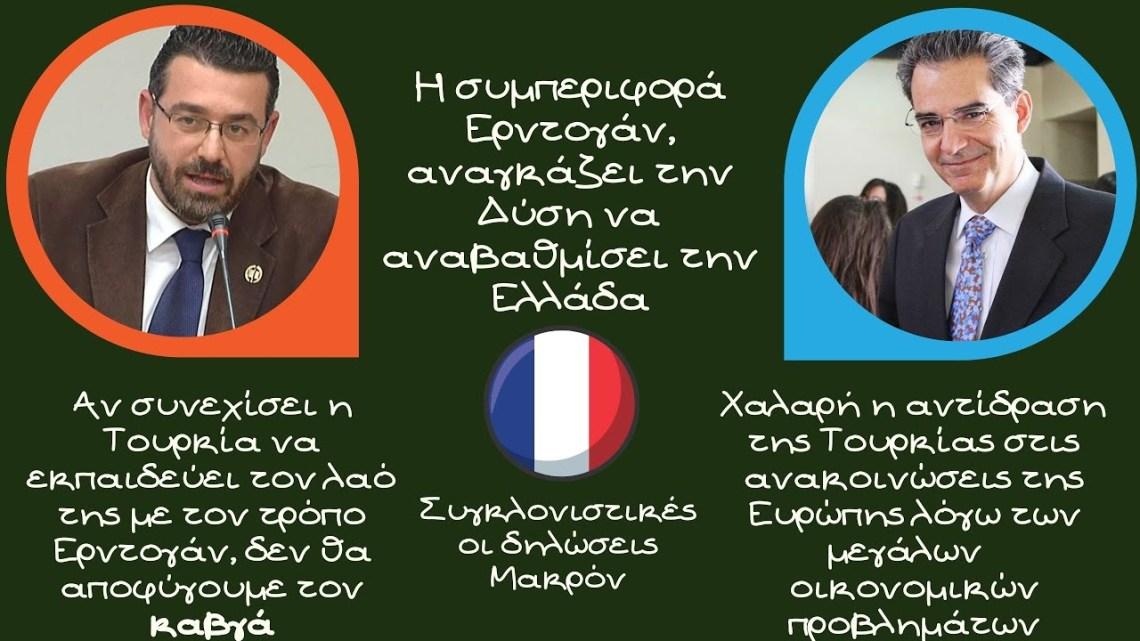 Άγγελος Συρίγος, Γιώργος Φίλης, Οι πολιτικές Ερνογάν, η στάση της Δύσης και η αναβάθμιση της Ελλάδας