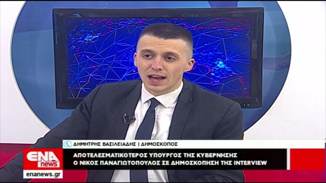 Αποτελεσματικότερος Υπουργός της Κυβέρνησης ο Νίκος Παναγιωτόπουλος