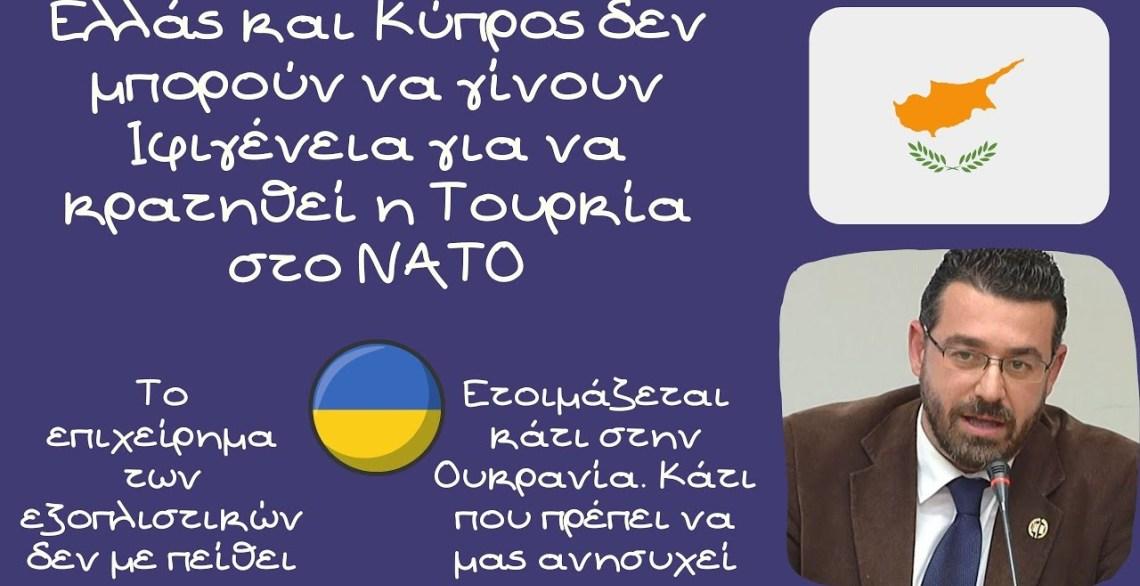 Ελλάς και Κύπρος δεν μπορούν να γίνουν Ιφιγένεια για να κρατηθεί η Τουρκία στο ΝΑΤΟ